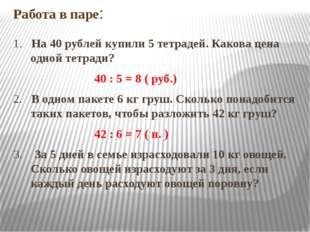Работа в паре: 1. На 40 рублей купили 5 тетрадей. Какова цена одной тетради?
