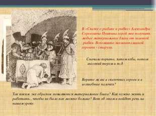 В «Сказке о рыбаке и рыбке» Александра Сергеевича Пушкина герой мог получить