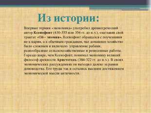 Впервые термин «экономика» употребил древнегреческий автор Ксенофонт (430-355