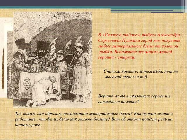 В «Сказке о рыбаке и рыбке» Александра Сергеевича Пушкина герой мог получить...
