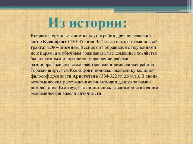 Впервые термин «экономика» употребил древнегреческий автор Ксенофонт (430-355...