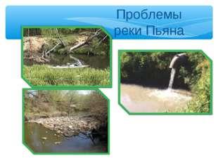Проблемы реки Пьяна