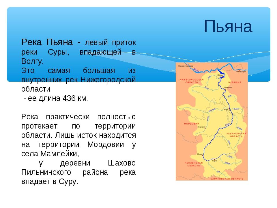 Пьяна Река Пьяна - левый приток реки Суры, впадающей в Волгу. Это самая боль...
