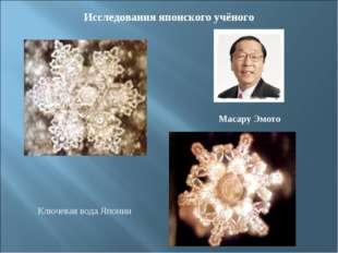 Исследования японского учёного Ключевая вода Японии Масару Эмото