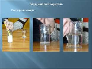 Вода, как растворитель Растворение сахара