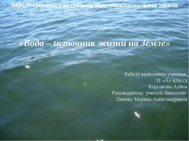 МБОУ Перевозская средняя общеобразовательная школа «Вода – источник жизни на...