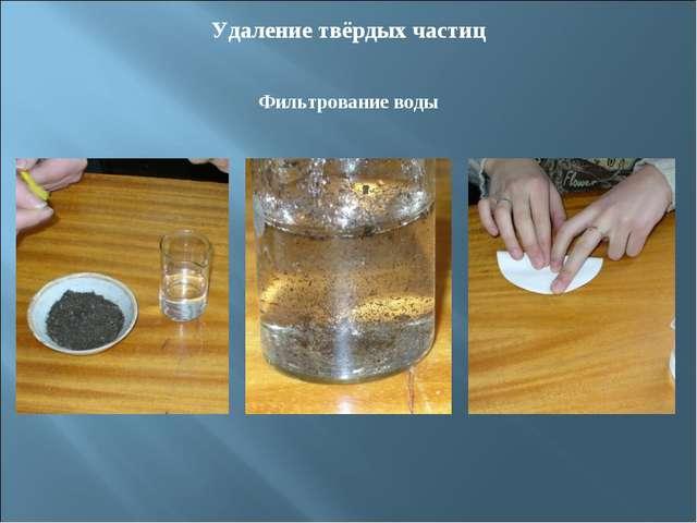 Удаление твёрдых частиц Фильтрование воды