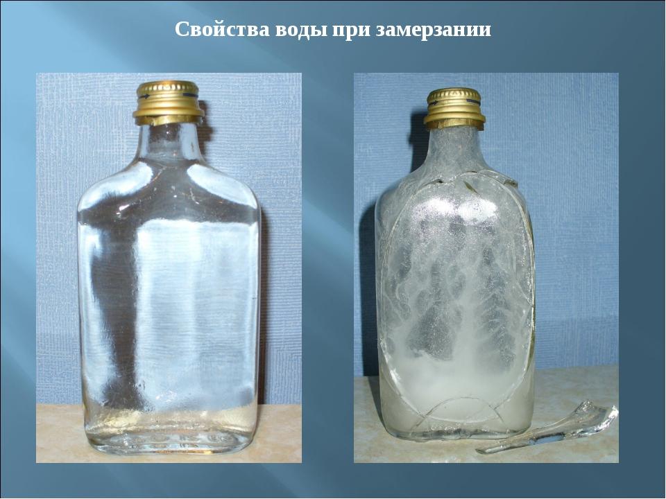 Свойства воды при замерзании