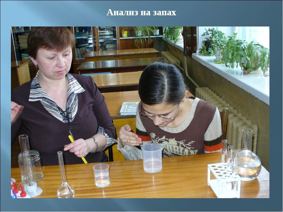Анализ на запах