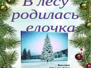 Выполнила Кобелькова Карина, учащаяся 6 «б» класса Руководитель: учитель биол