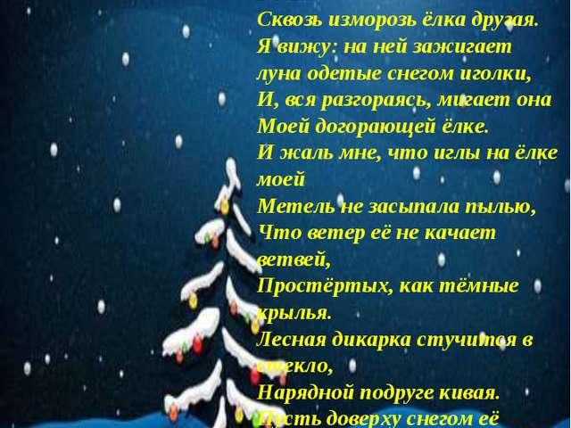 Нахмурилась ёлка, и стало темно. Трещат огоньки, догорая. И смотрит из снежно...