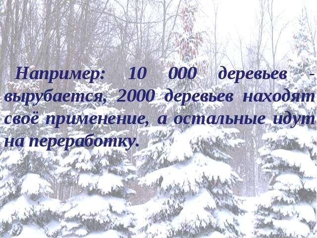 Откуда берут ёлки для продажи? Например: 10 000 деревьев - вырубается, 2000...