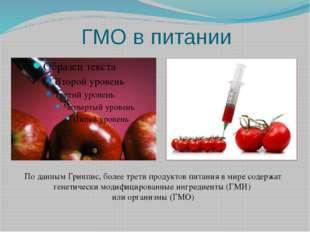 ГМО в питании По данным Гринпис, более трети продуктов питания в мире содержа