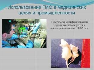 Использование ГМО в медицинских целях и промышленности Генетически модифициро