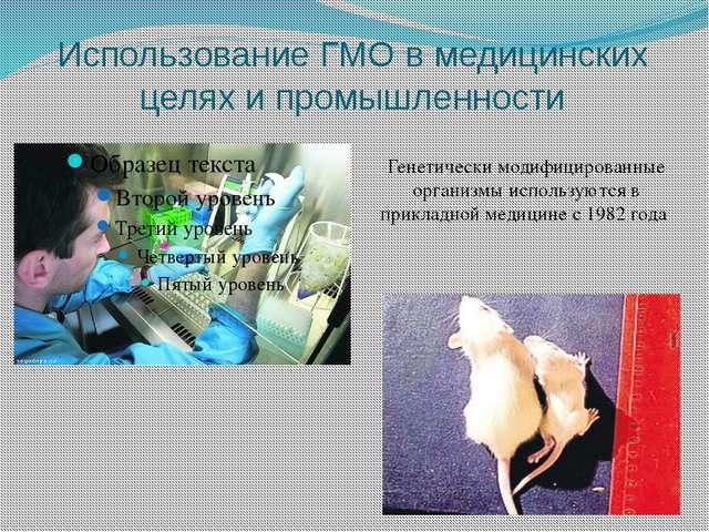 Использование ГМО в медицинских целях и промышленности Генетически модифициро...