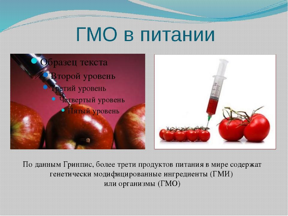 ГМО в питании По данным Гринпис, более трети продуктов питания в мире содержа...