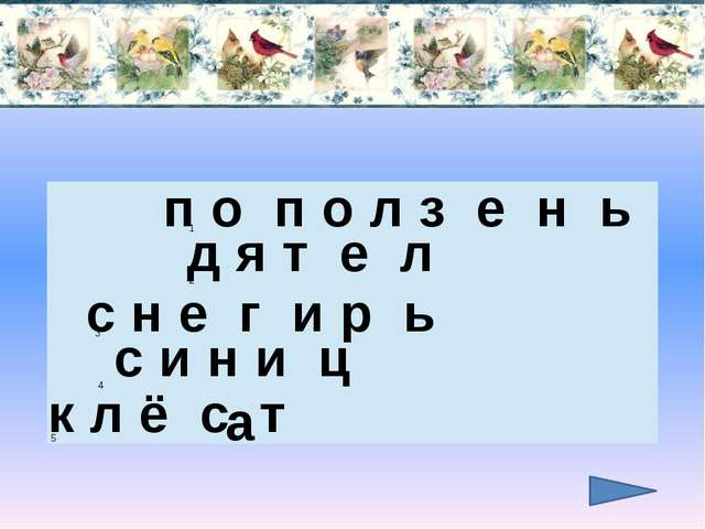 ЛА100ЧКА ЛАСТОЧКА