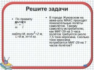 По правилу рычага найти М, если =2 м, L=8 м, m=4 кг. В городе Жуковском на ав