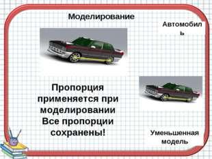 Автомобиль Уменьшенная модель Пропорция применяется при моделировании Все пр