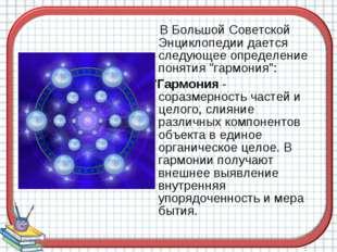 """В Большой Советской Энциклопедии дается следующее определение понятия """"гармо"""