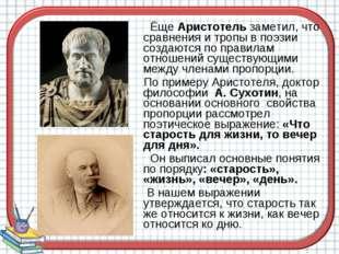Ёще Аристотель заметил, что сравнения и тропы в поэзии создаются по правилам