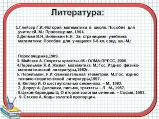 1.Глейзер Г.И.-История математики в школе. Пособие для учителей. М.: Просвещ