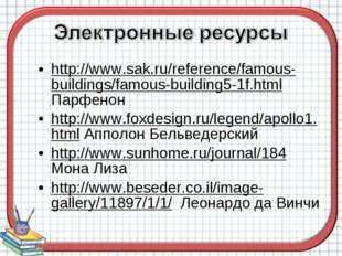 http://www.sak.ru/reference/famous-buildings/famous-building5-1f.html Парфено