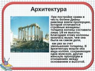 При постройке храма в честь богини Дианы римляне взяли пропорцию, которой от