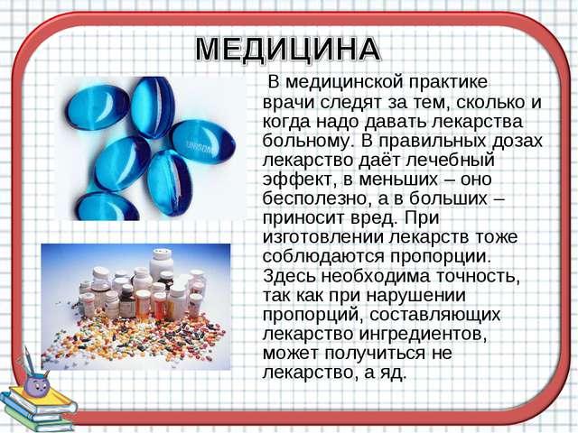 В медицинской практике врачи следят за тем, сколько и когда надо давать лека...