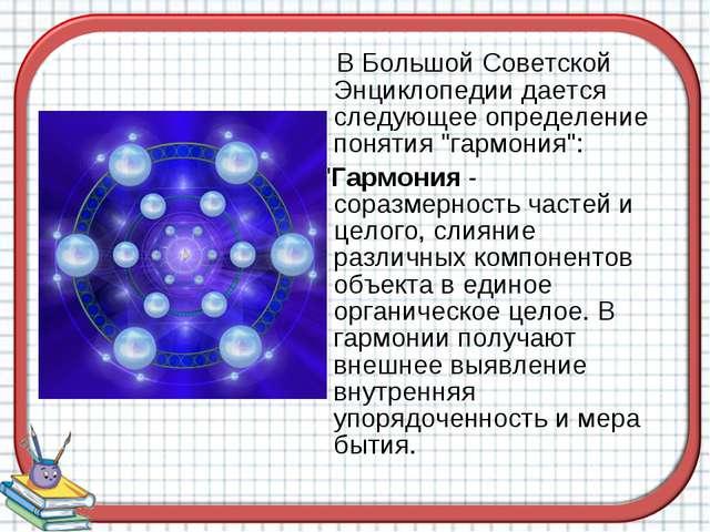 """В Большой Советской Энциклопедии дается следующее определение понятия """"гармо..."""