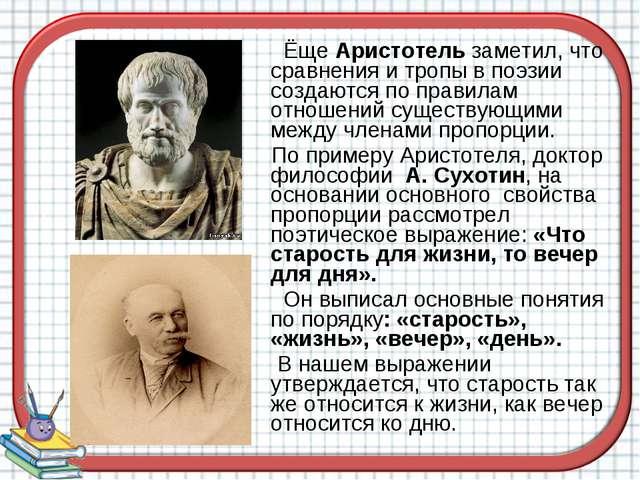 Ёще Аристотель заметил, что сравнения и тропы в поэзии создаются по правилам...