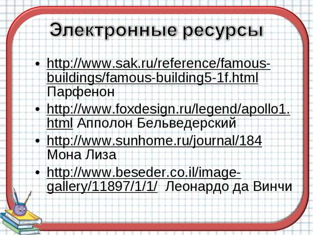 http://www.sak.ru/reference/famous-buildings/famous-building5-1f.html Парфено...