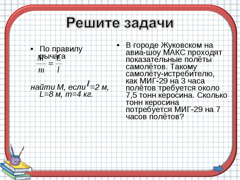 По правилу рычага найти М, если =2 м, L=8 м, m=4 кг. В городе Жуковском на ав...
