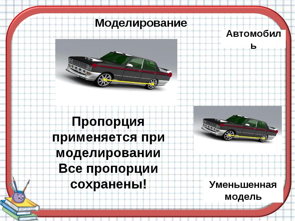 Автомобиль Уменьшенная модель Пропорция применяется при моделировании Все пр...