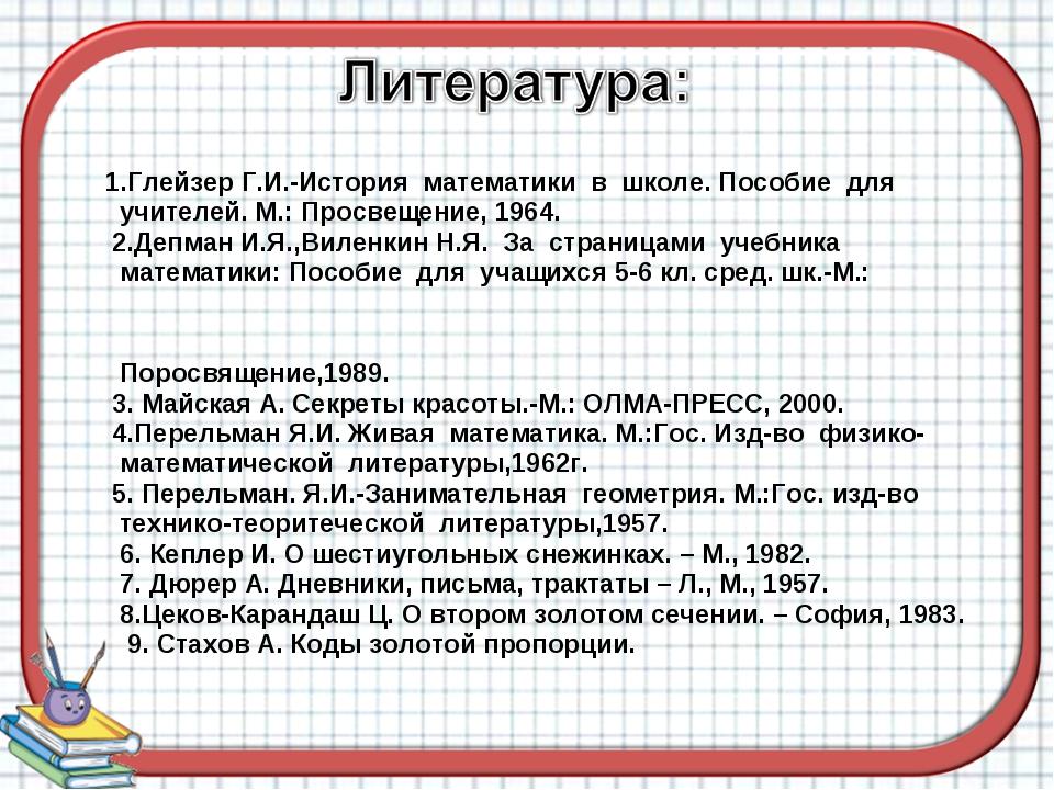1.Глейзер Г.И.-История математики в школе. Пособие для учителей. М.: Просвещ...