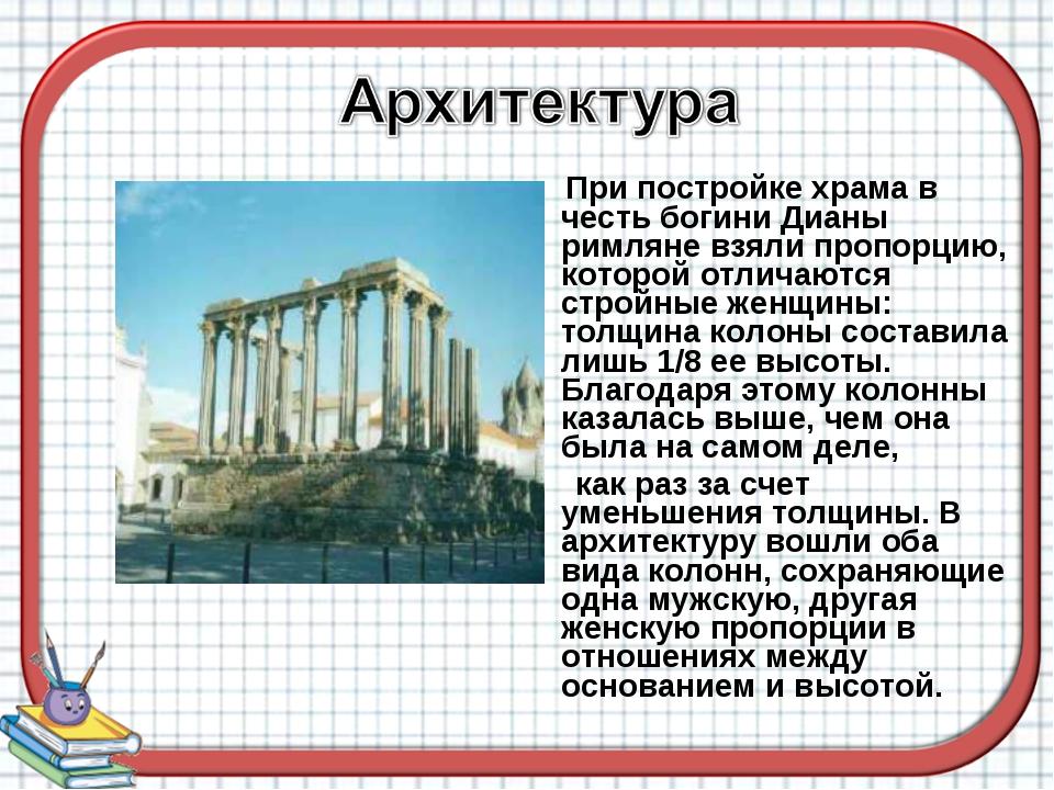 При постройке храма в честь богини Дианы римляне взяли пропорцию, которой от...