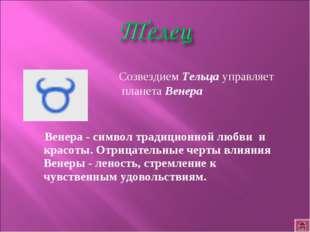 Венера - символ традиционной любви и красоты. Отрицательные черты влияния Ве