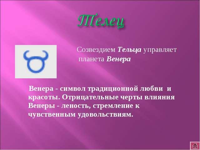 Венера - символ традиционной любви и красоты. Отрицательные черты влияния Ве...