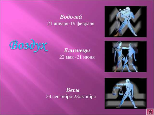 Близнецы 22 мая -21 июня Весы 24 сентября-23октября Водолей 21 января-19 февр...
