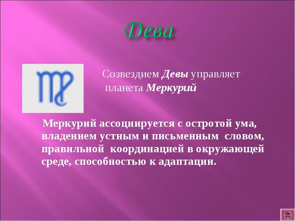 Меркурий ассоциируется с остротой ума, владением устным и письменным словом,...