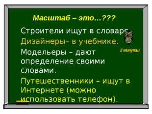 ЗАДАЧА: Расстояние от школы до дома, в которой учится Иван, равно 200 м. Изоб
