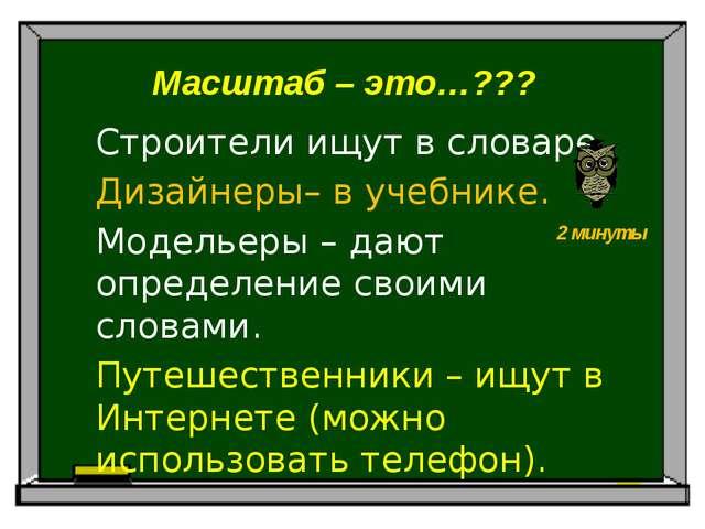 ЗАДАЧА: Расстояние от школы до дома, в которой учится Иван, равно 200 м. Изоб...