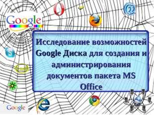 Исследование возможностей Google Диска для создания и администрирования докум
