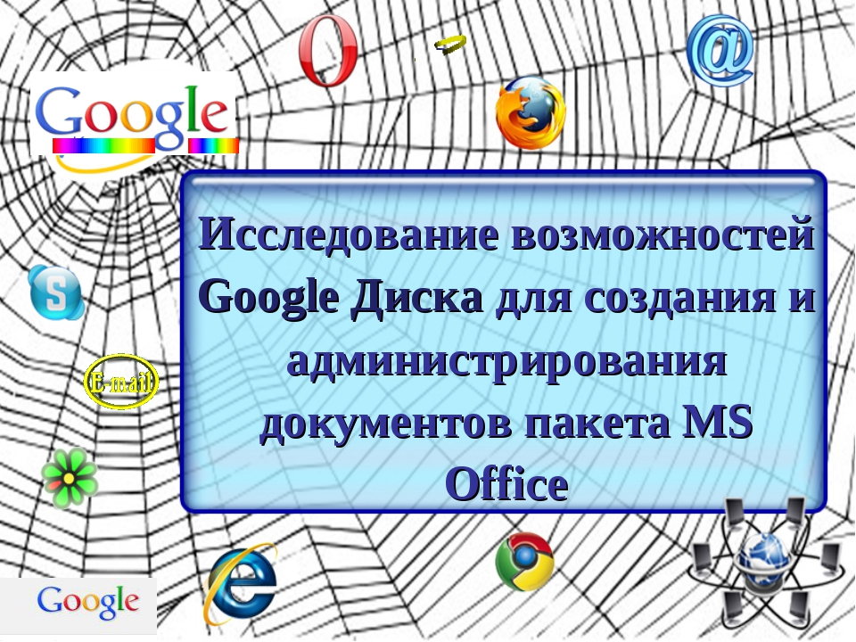 Исследование возможностей Google Диска для создания и администрирования докум...