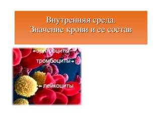 Внутренняя среда. Значение крови и ее состав