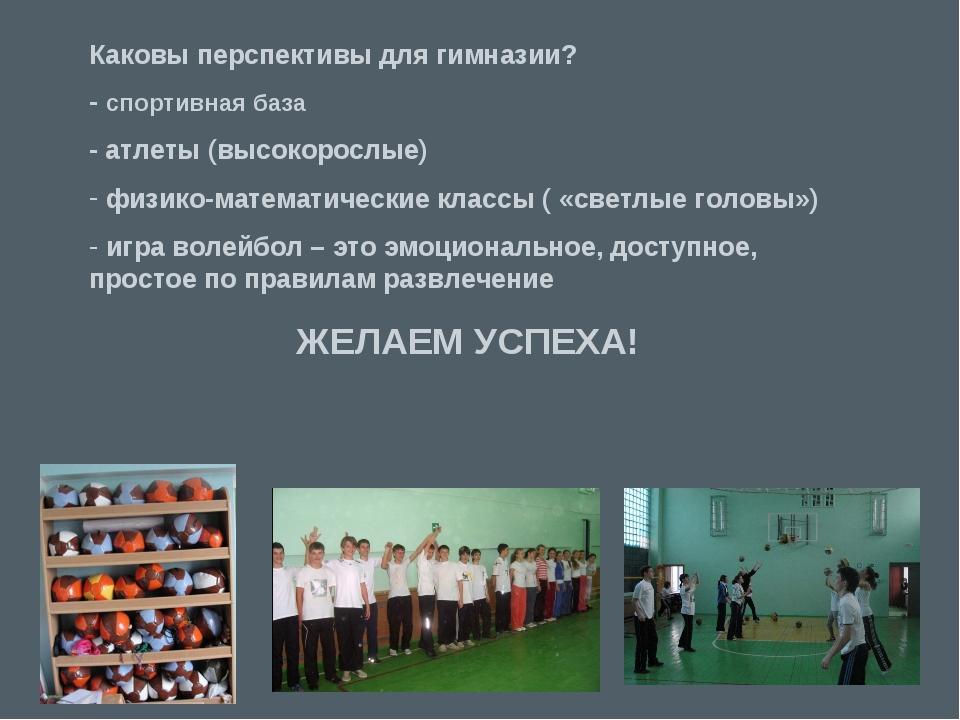Каковы перспективы для гимназии? - спортивная база - атлеты (высокорослые) фи...