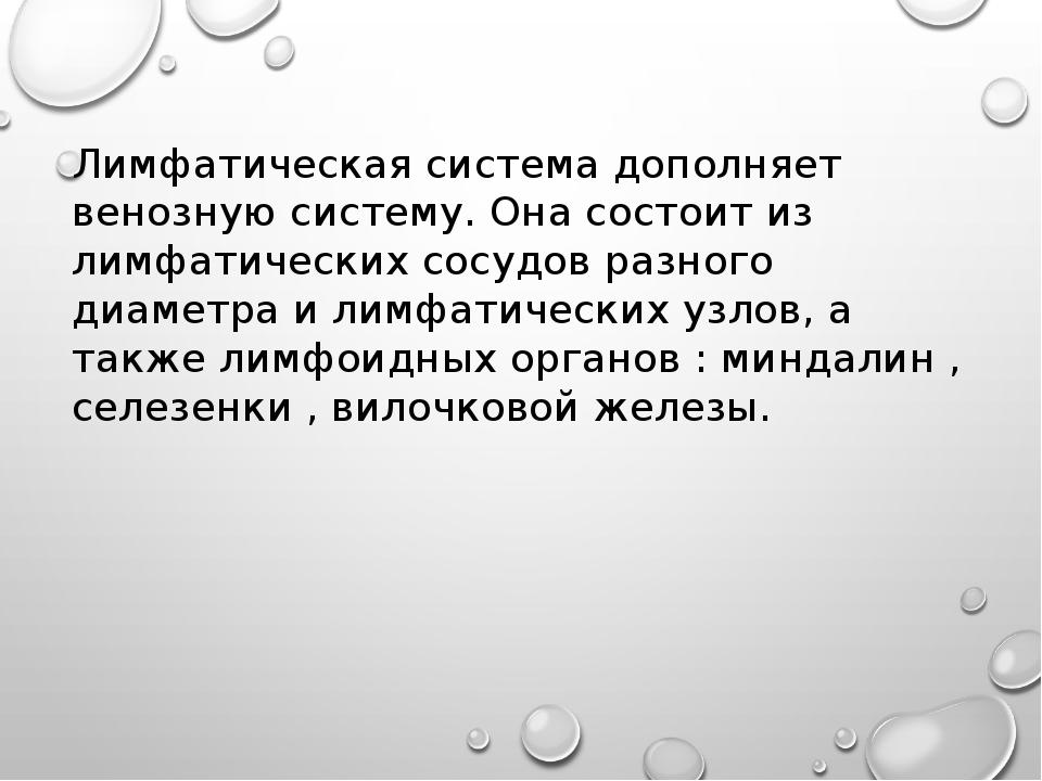 Лимфатическая система дополняет венозную систему. Она состоит из лимфатическ...