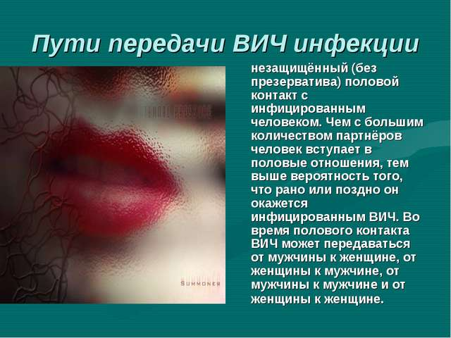 Пути передачи ВИЧ инфекции незащищённый (без презерватива) половой контакт с...