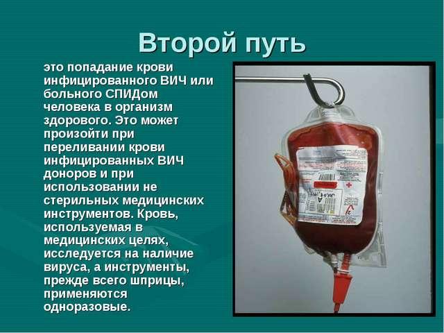 Второй путь это попадание крови инфицированного ВИЧ или больного СПИДом чело...