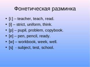 Фонетическая разминка [i:] – teacher, teach, read. [i] – strict, uniform, thi